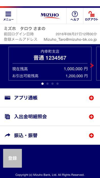 みずほ ダイレクト アプリ 通帳 ダウンロード