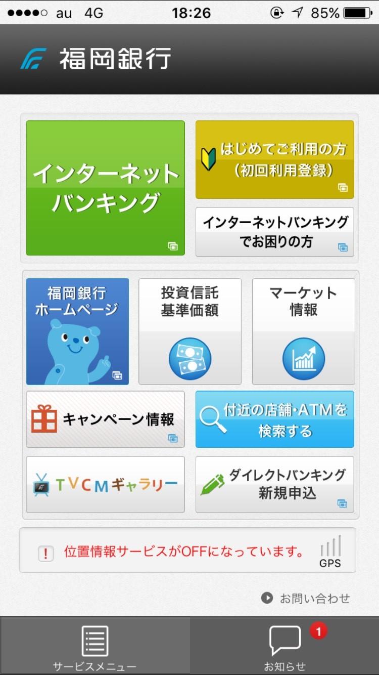 バンキング ネット 福岡 銀行