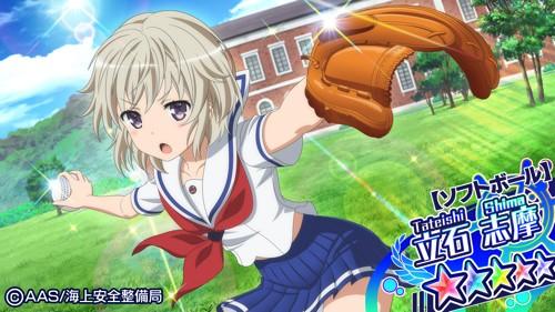 ☆5:【ソフトボール】立石志摩