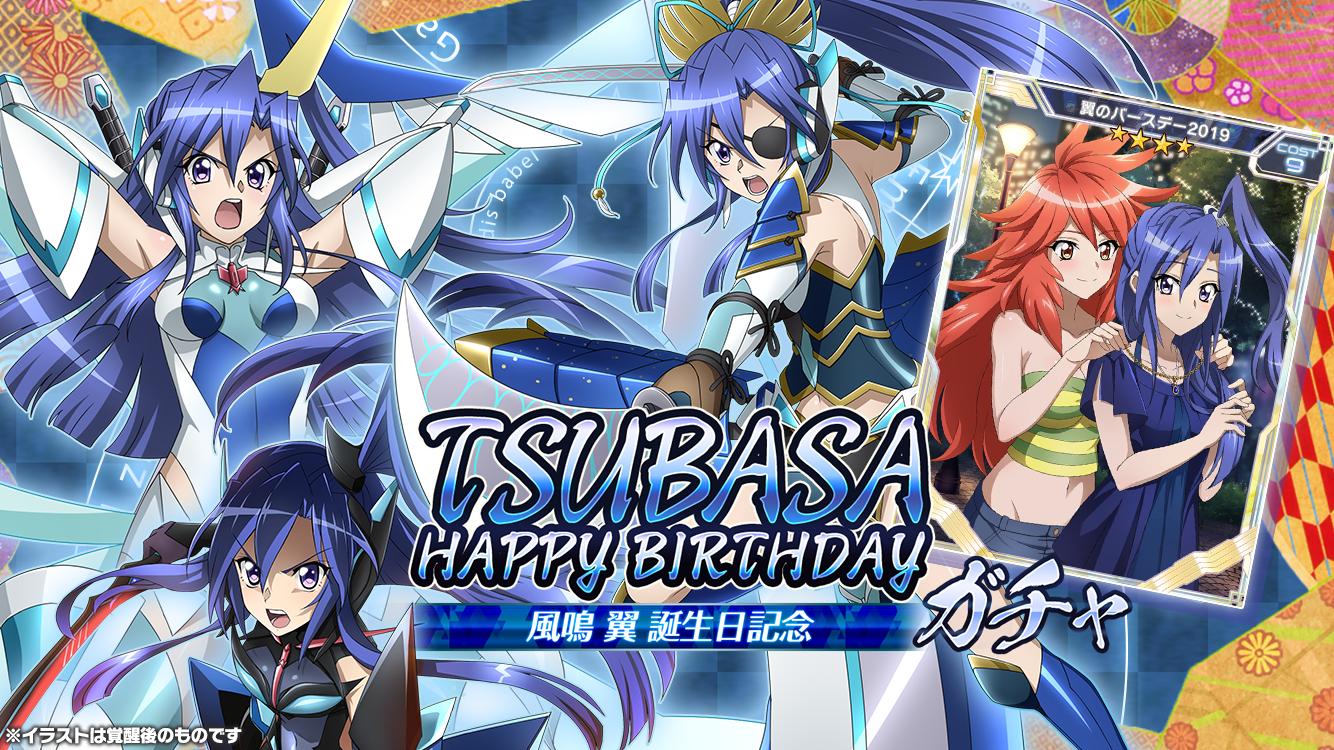Happy Birthday TSUBASAガチャ メインイメージ