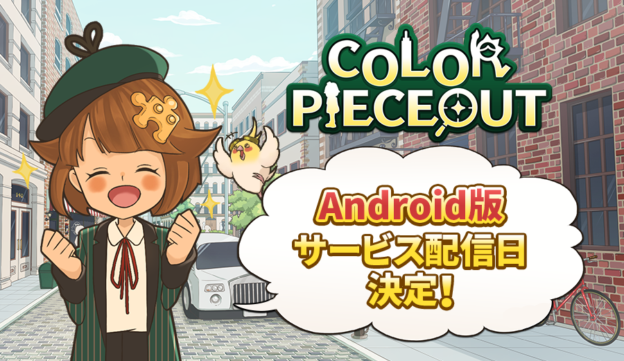 『COLOR PIECEOUT』正式サービス開始メインイメ