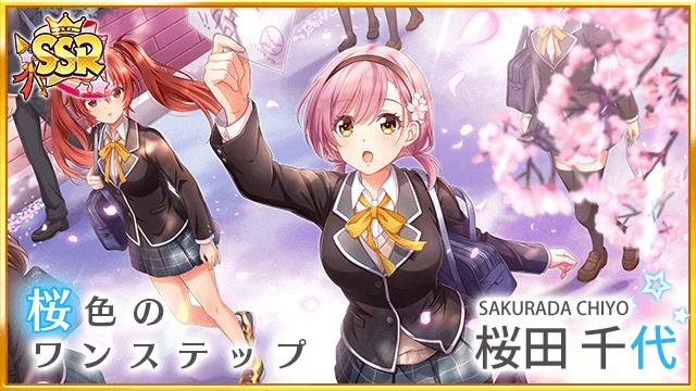 桜色のワンステップ画像
