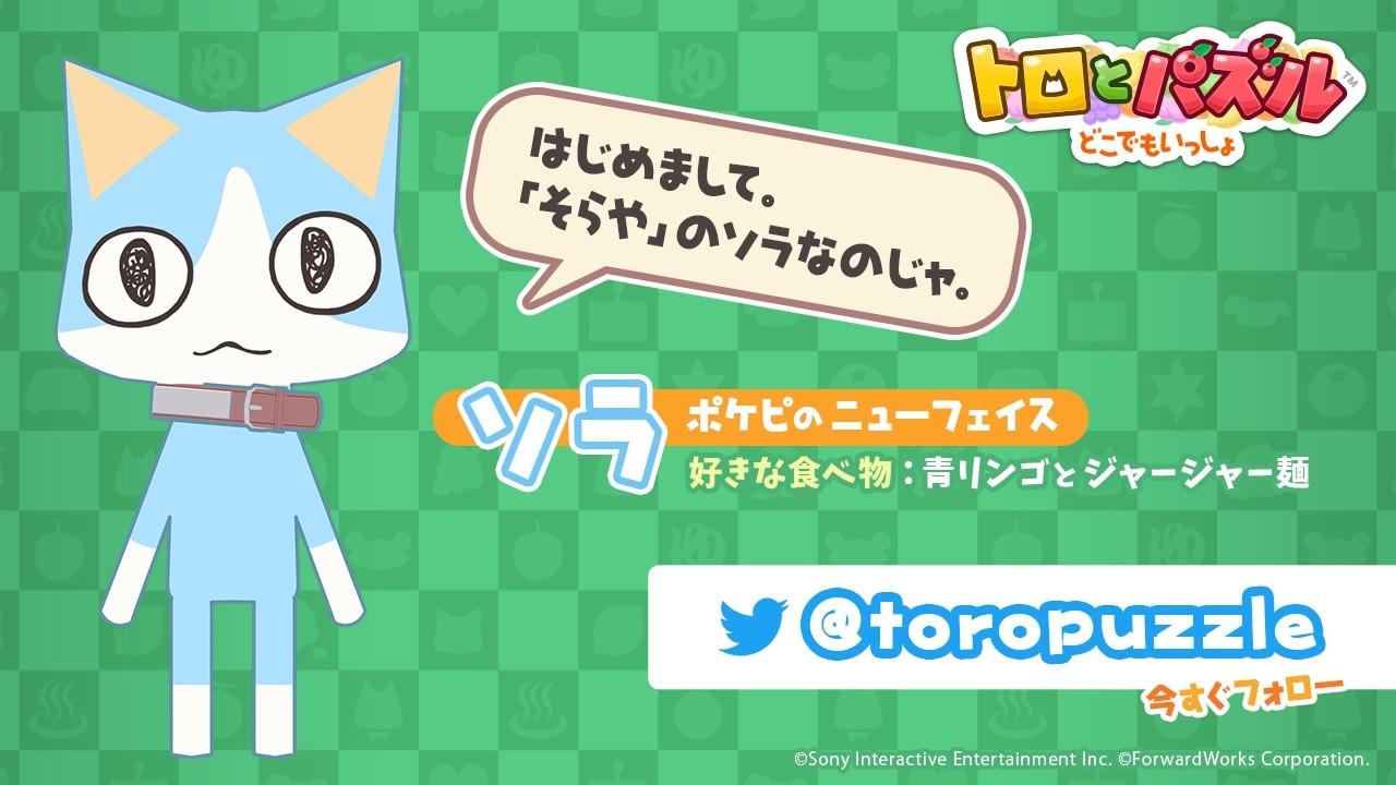 『トロとパズル~どこでもいっしょ~』新キャラクター「ソラ」イメージ