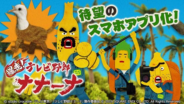 『爆走!テレビ野郎ナナーナ』画像