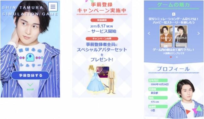 田村心のパラレルワールド紹介画像