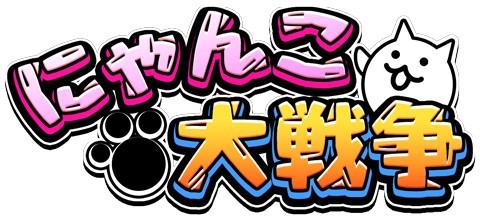 にゃんこ大戦争ロゴ画像