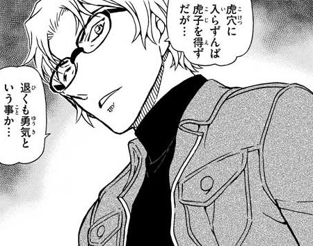 「沖矢昴特集Revival」セレクトエピソード画像