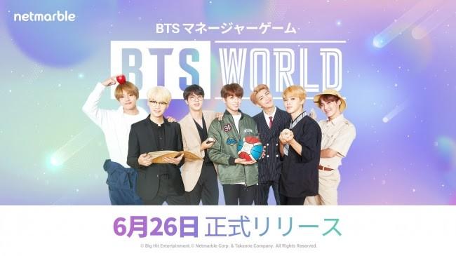 『BTS WORLD』 リリース画像