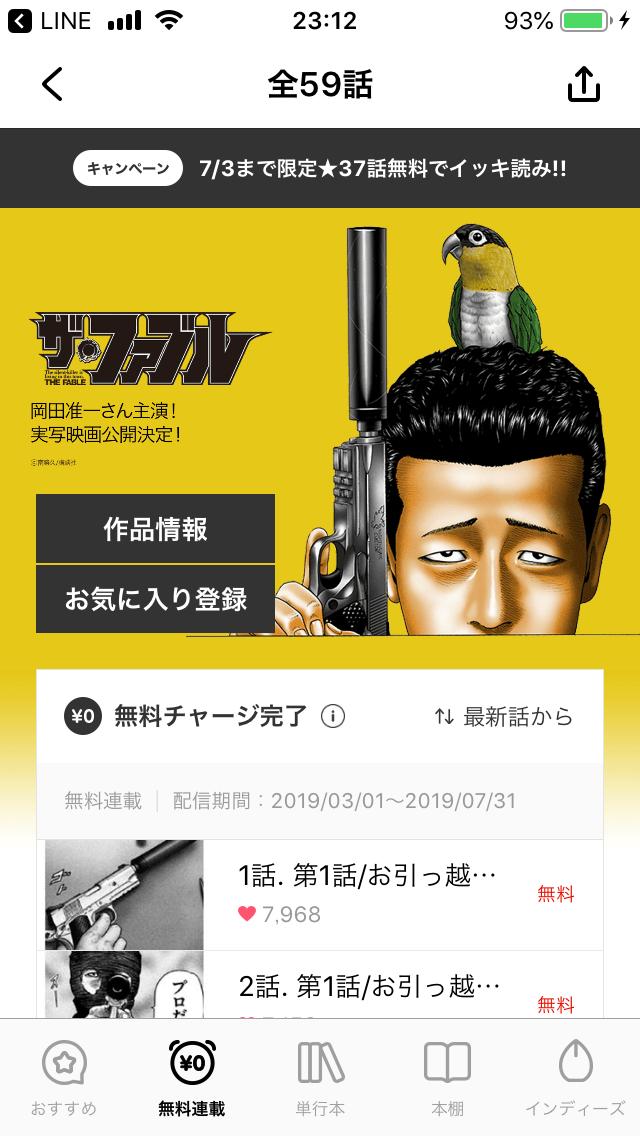 LINEマンガ紹介画像2