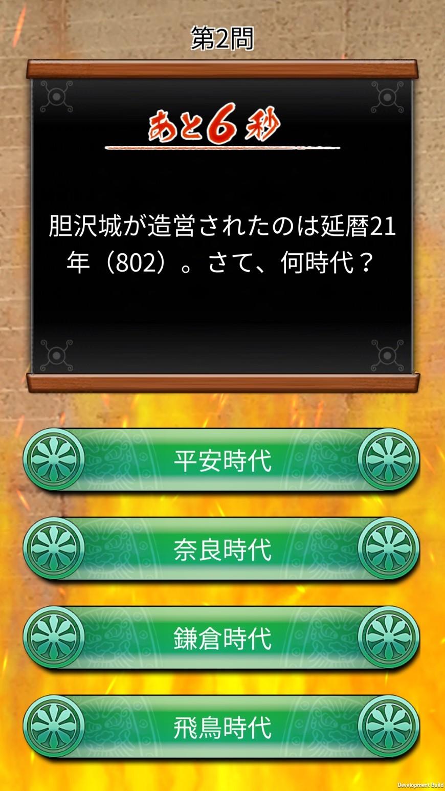 AR胆沢城 ~坂上田村麻呂と阿弖流為~ 胆沢城チャレンジ画像