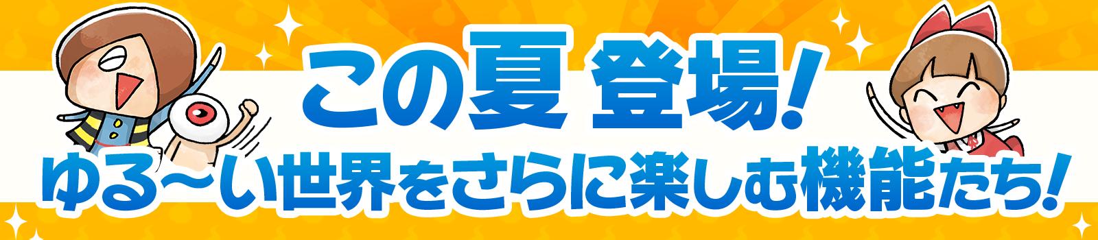 『ゆる~いゲゲゲの鬼太郎 妖怪ドタバタ大戦』アップデートメインイメージ