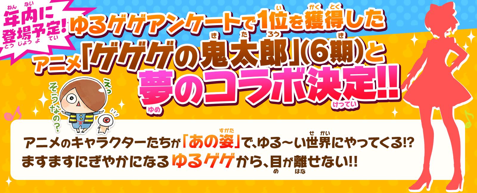 『ゆる~いゲゲゲの鬼太郎 妖怪ドタバタ大戦』アップデート TVアニメコラボ画像