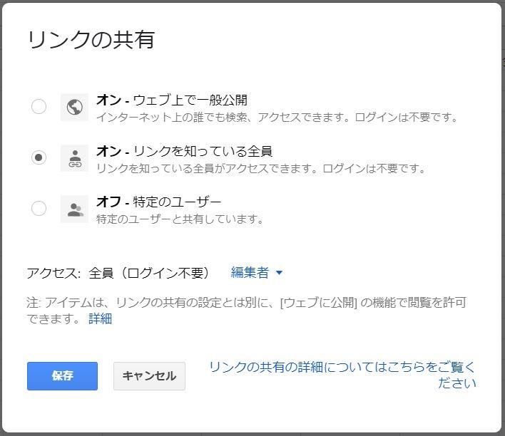 Googleドライブ紹介画像3