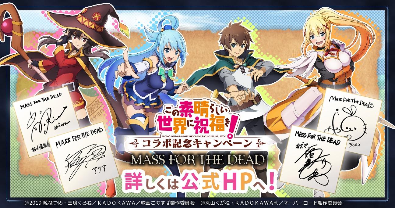 『MASS FOR THE DEAD』イベントキャンペーン画像