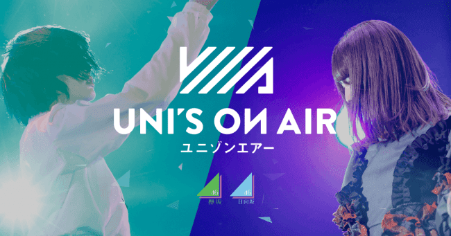 UNI'S ON AIR画像
