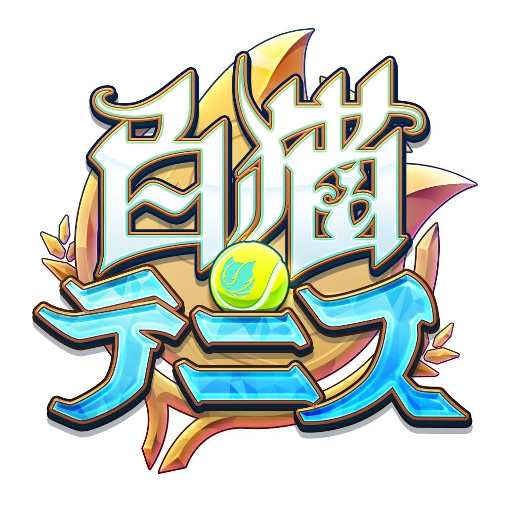 白猫テニス アイコン画像