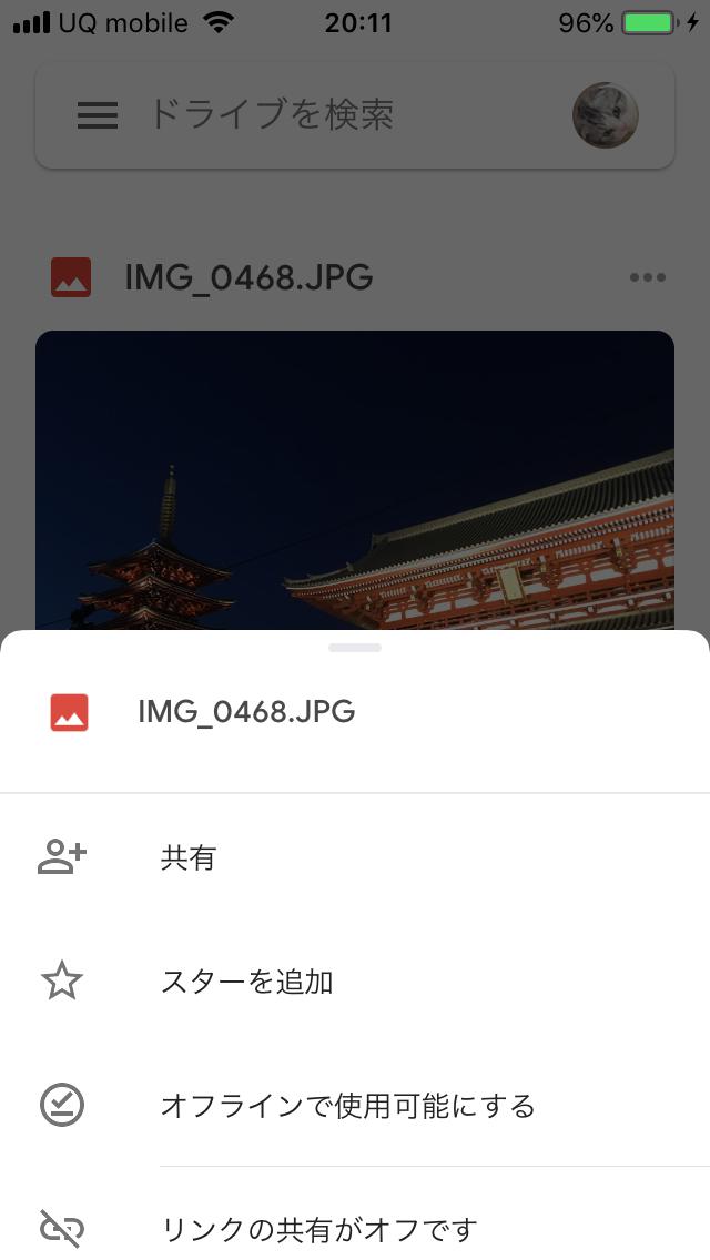 Googleドライブ紹介画像2