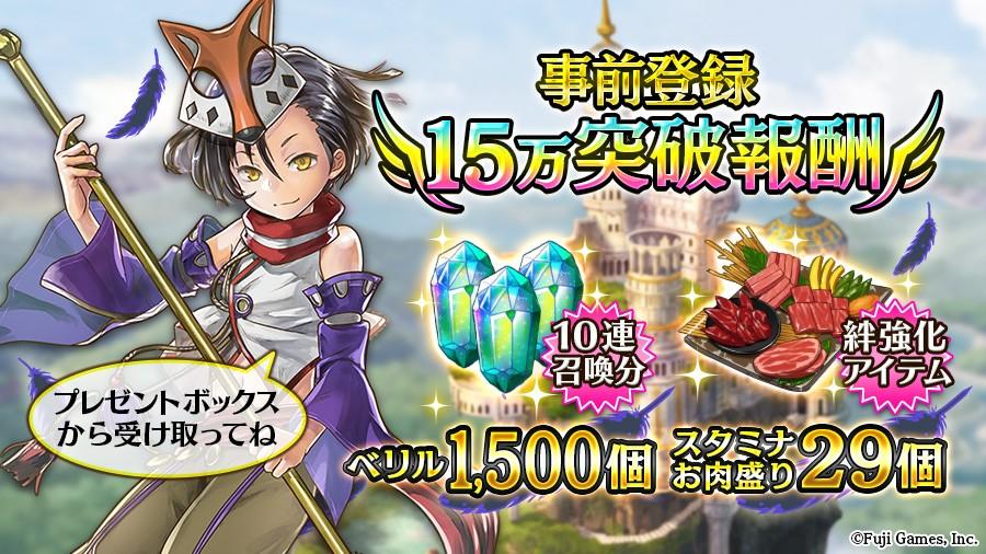 『アルカ・ラスト 終わる世界と歌姫の果実』 事前登録キャンペーン特典画像