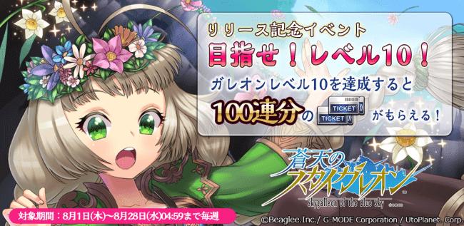 リリース記念イベント「目指せ!レベル10!」 画像