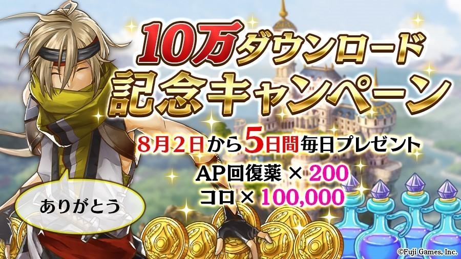 『アルカ・ラスト 終わる世界と歌姫の果実』10万ダウンロード記念キャンペーン 画像