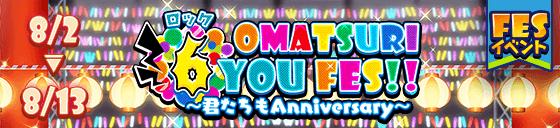 "SHOW BY ROCK!! .OMATSURI ""6"" YOU FES!!~君たちもAnniversary~画像"