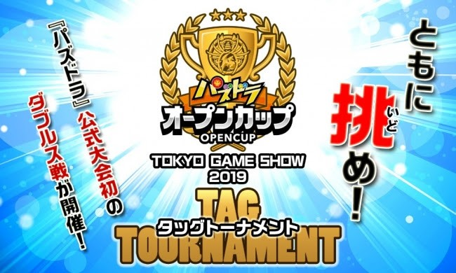 「パズドラオープンカップ TOKYO GAME SHOW 2019 タッグトーナメント」画像