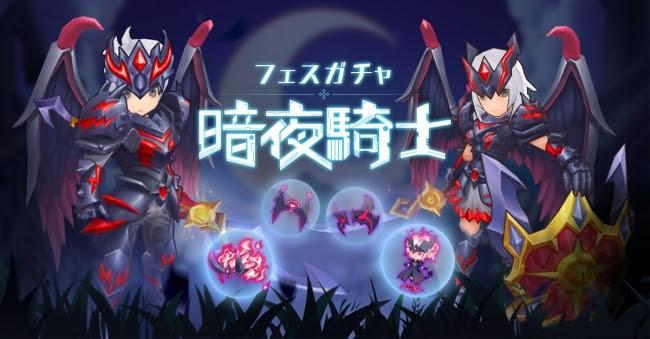 8月フェスガチャ「暗夜騎士」画像