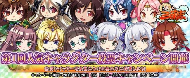 【三萌志】第1回人気キャラクター投票キャンペーン画像