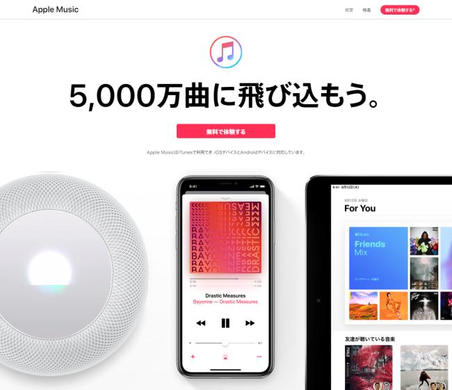 音楽定額サービス紹介画像2