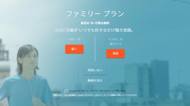 音楽定額サービス紹介画像3