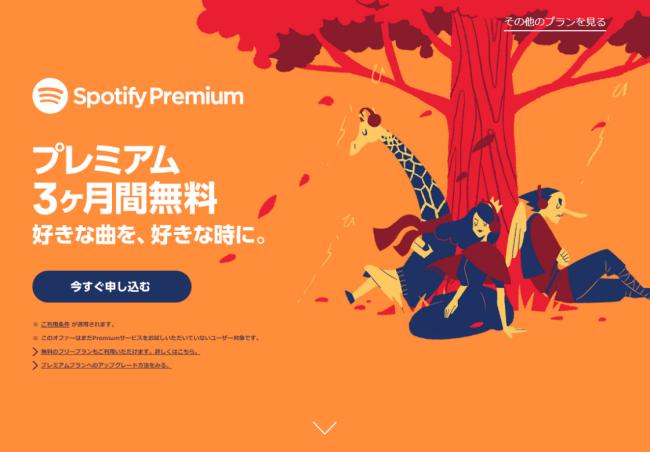 音楽定額サービス紹介画像5