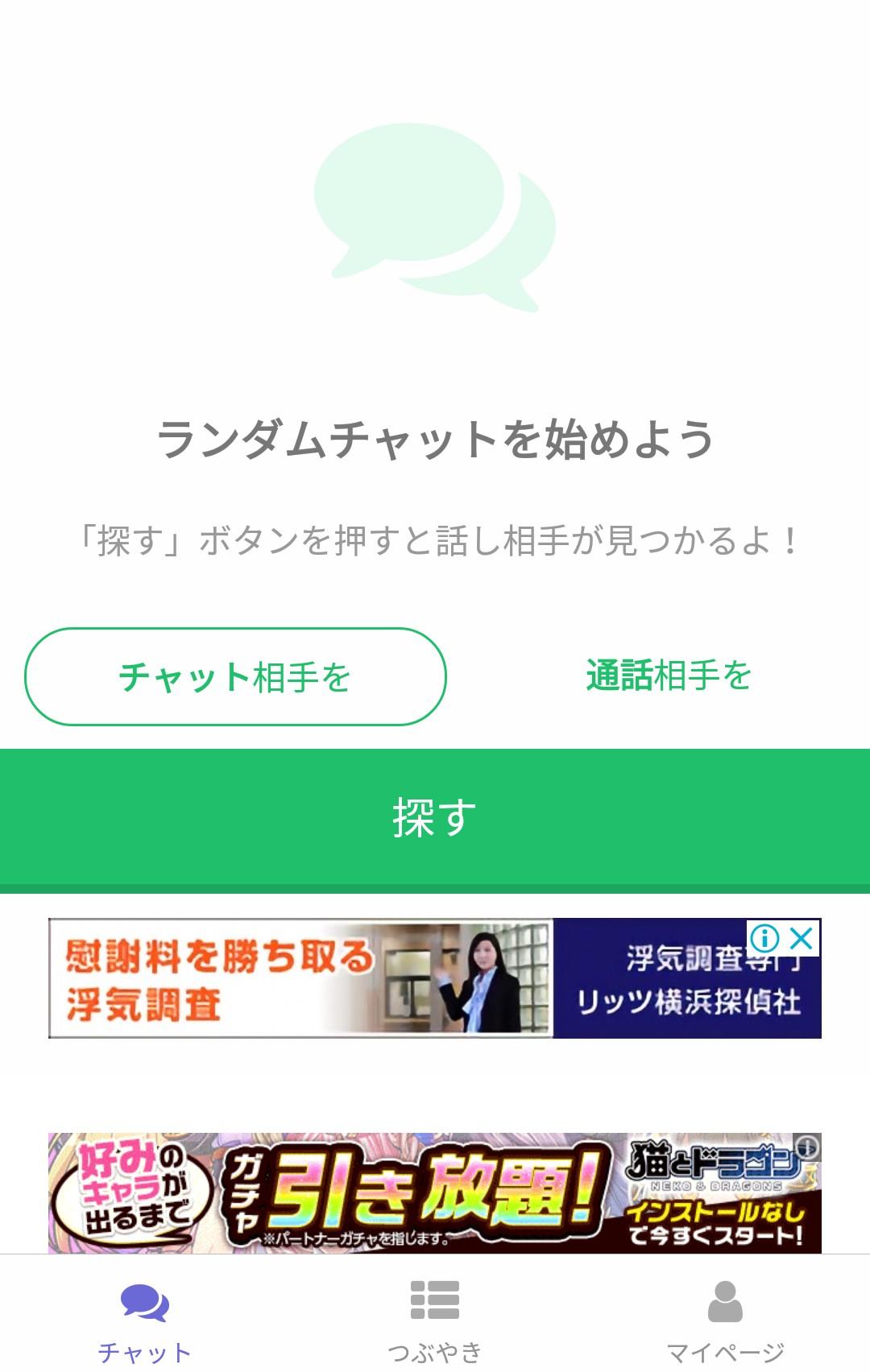 ヒマつぶしアプリ紹介画像4