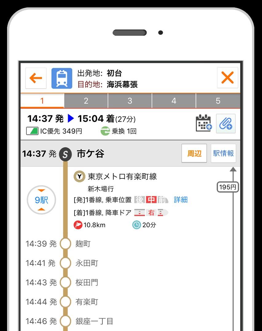 旅のお役立ちアプリ紹介画像3