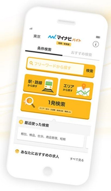 おこづかいアプリ紹介画像3