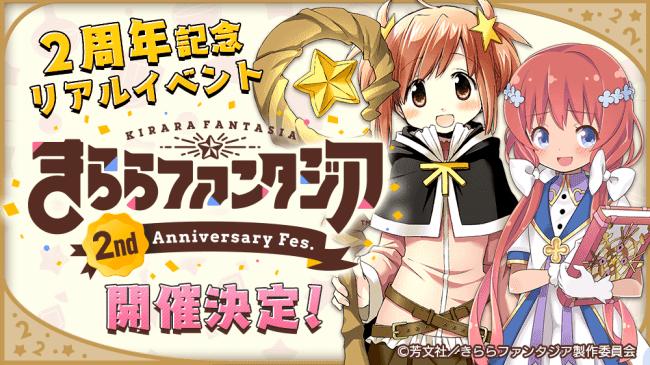 「きららファンタジア 2nd Anniversary Fes.」開催決定画像